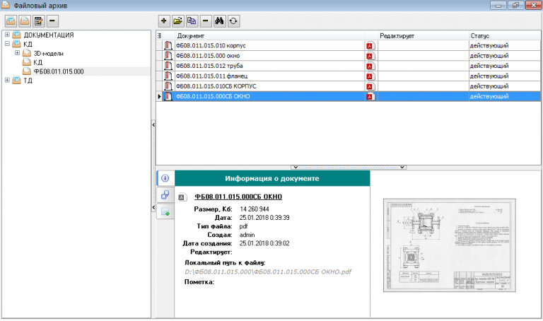 Электронный архив документов