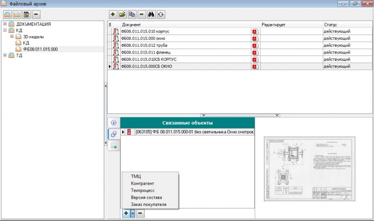 Связанные с файлами объекты системы